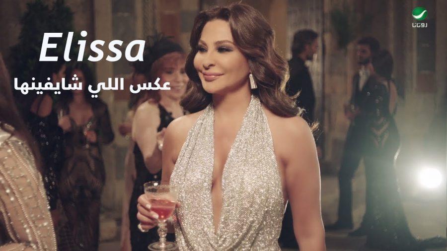 Elissa - Aaks Elli Shayefha
